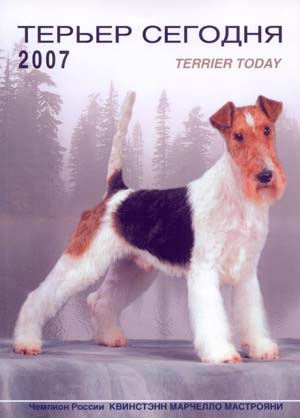 Terrier Today-2007